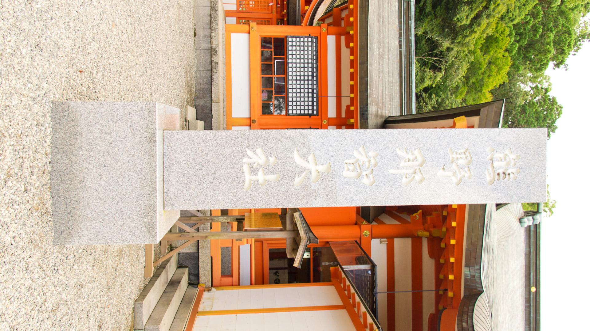 熊野那智大社の石標