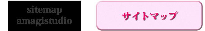 天城スタジオサイトマップトップ