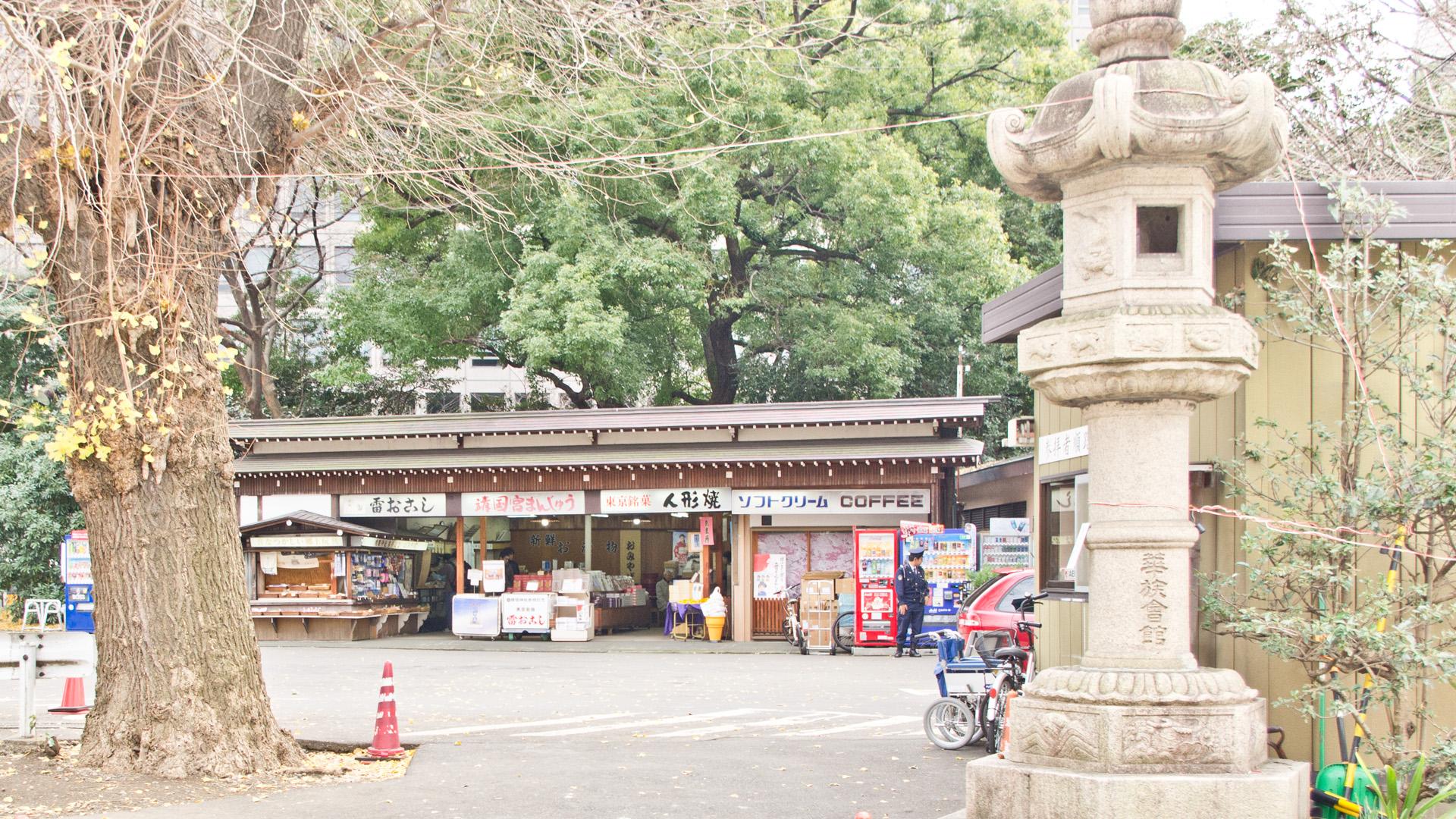 靖国神社参道売店