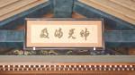 神楽殿の額