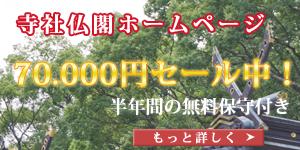 寺社仏閣ホームページセール